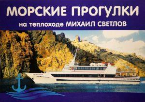 Морская экскурсия на Карадаг из феодосии